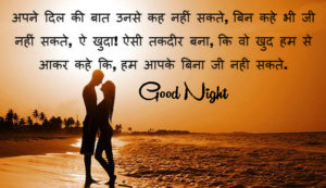Good Night Love Images With Hindi Quotes pictures free hd