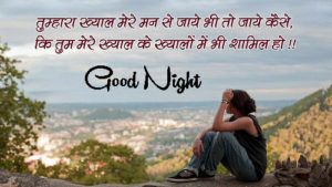 Good Night Love Images With Hindi Quotes photo wallpaper download