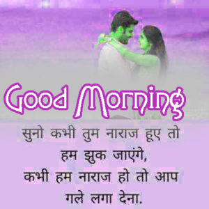 Love Couple Images Good Morning Images wallpaper for friend