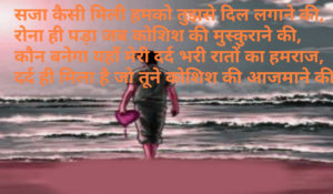 Very Very Sad Dard Bhari Shayari In Hindi With Images wallpaper download