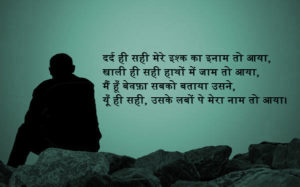 Very Very Sad Dard Bhari Shayari In Hindi With Images photo for girlfriend