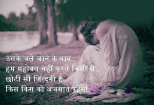 Very Very Sad Dard Bhari Shayari In Hindi With Images photo pics
