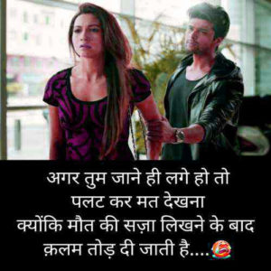Very Very Sad Dard Bhari Shayari In Hindi With Images pics for best friend
