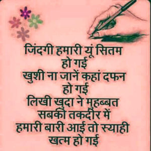 Very Very Sad Dard Bhari Shayari In Hindi With Images pics for whastapp