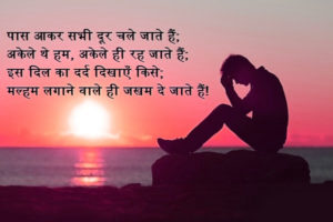 Very Very Sad Dard Bhari Shayari In Hindi With Images pics for facebook