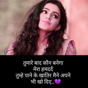 Very Very Sad Dard Bhari Shayari In Hindi With Images photo for boyfriend