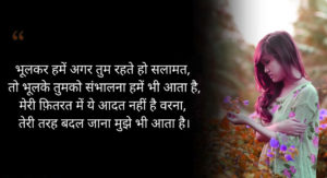 Very Very Sad Dard Bhari Shayari In Hindi With Images picture for Friend