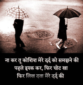 Very Very Sad Dard Bhari Shayari In Hindi With Images wallpaper pics
