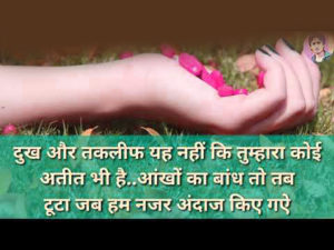 Very Very Sad Dard Bhari Shayari In Hindi With Images pics for whatsapp