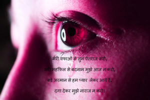 Very Very Sad Dard Bhari Shayari In Hindi With Images wallpaper picture for facebook