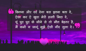 Very Very Sad Dard Bhari Shayari In Hindi With Images wallpaper photo for friend