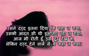 Very Very Sad Dard Bhari Shayari In Hindi With Images picture for facebook