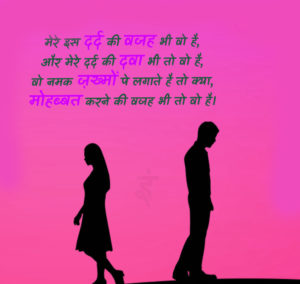 Very Very Sad Dard Bhari Shayari In Hindi With Images wallpaper photo for whatsapp