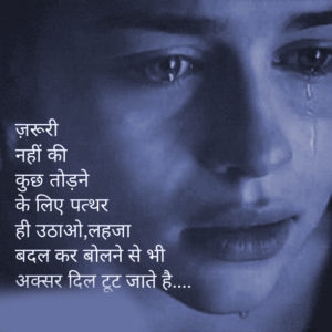 Very Very Sad Dard Bhari Shayari In Hindi With Images picture for girlfriend