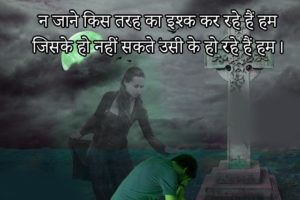 Very Very Sad Dard Bhari Shayari In Hindi With Images pics download