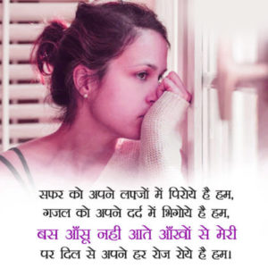 Very Very Sad Dard Bhari Shayari In Hindi With Images picture for whatsapp