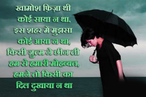 Very Very Sad Dard Bhari Shayari In Hindi With Images picture download