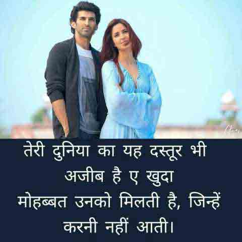 Best Hindi Love Status Images photo pictures