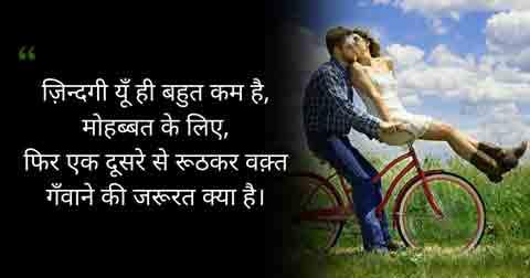 Best Hindi Love Status Images photo