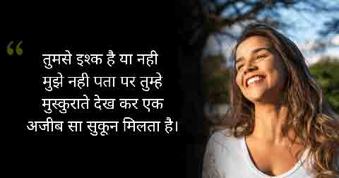 Best Hindi Love Status Images pictures for happy girl