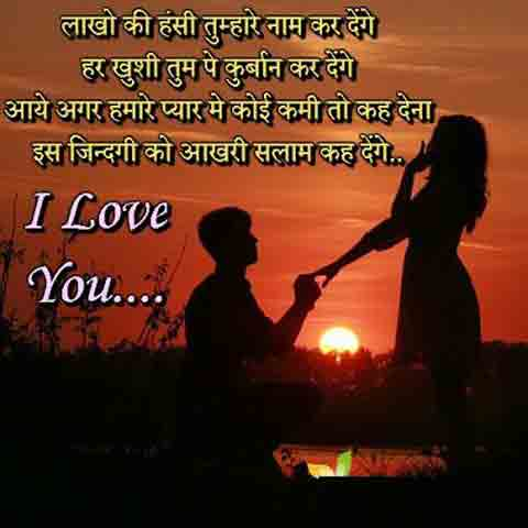 Best Hindi Love Status Images pictures free hd