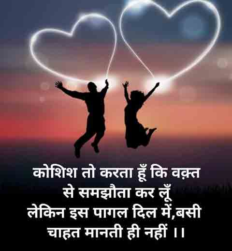 Best Hindi Love Status Images pictures photo dwnload