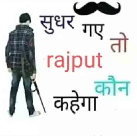 Best Rajput Whatsapp Dp Images photo for hd download
