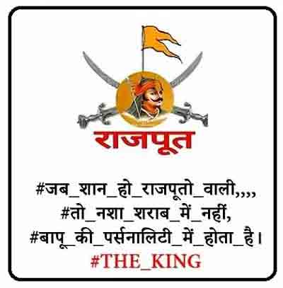 Best Rajput Whatsapp Dp Images pictures for hindi
