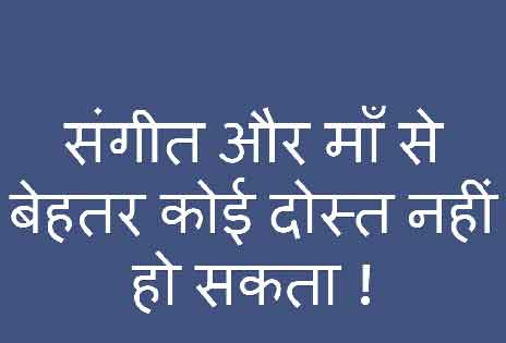 Hindi Funny Status Images for Whatsapp