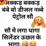 6158+ Hindi Funny Status Images For Whatsapp