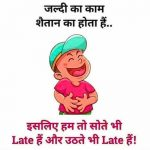 Funny status In Hindi [ 1617+ Download ] Funny Whatsapp Status Images
