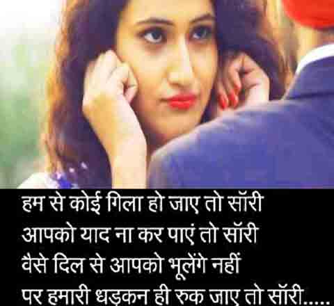 Hindi Love Status Images for sorry