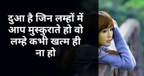 Hindi Sad Whatsapp DP