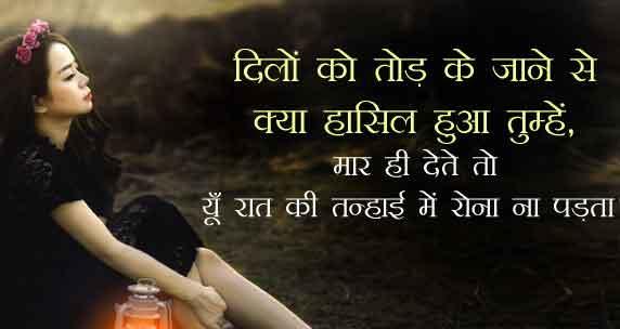 Hindi sad love shayari photo