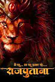 Latest Rajput Whatsapp Dp Images photo pictures free hd