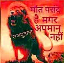 Latest Rajput Whatsapp Dp Images