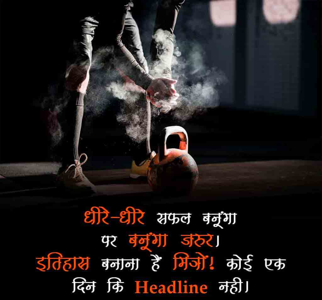 Latest Self Motivation Dp For Whatsapp Images for hindi photo