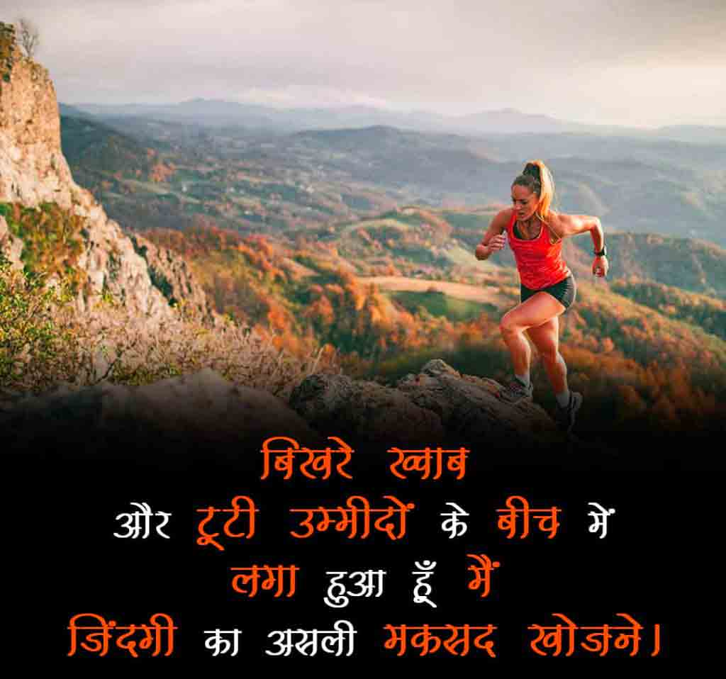 Latest Self Motivation Dp For Whatsapp Images for hindi pics