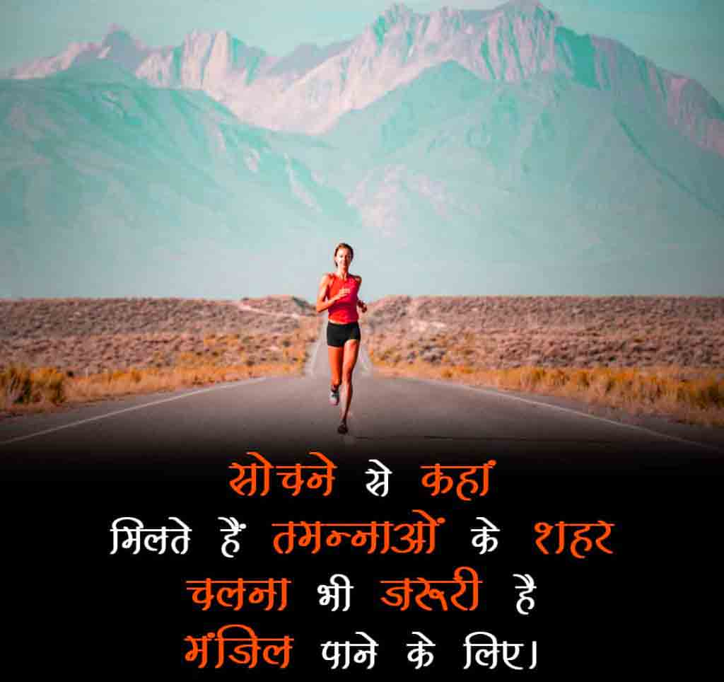 Latest Self Motivation Dp For Whatsapp Images pics free download