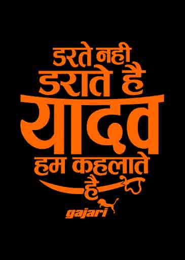 Latest Yadav Whatsapp Dp Images pics photo download
