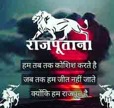 New Latest Rajput Whatsapp Dp Images pictures for download