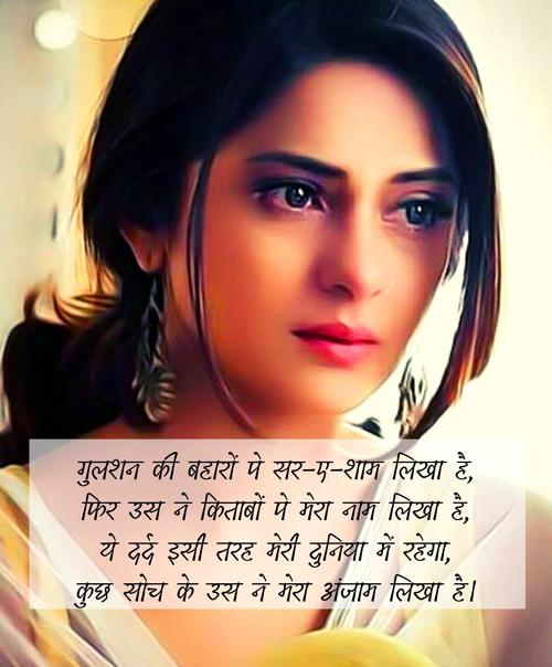 Sad Shayari Dp Images In Hindi