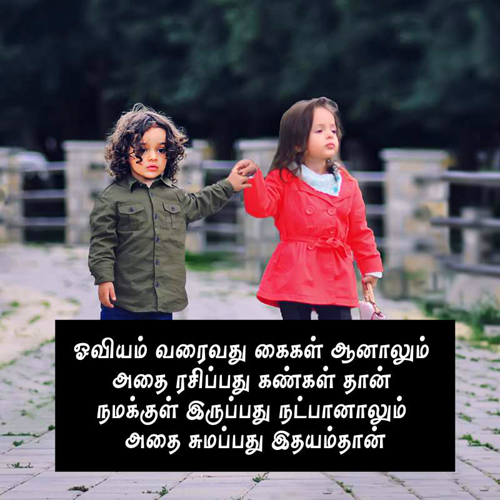 Whatsapp Dp Tamil Quotes