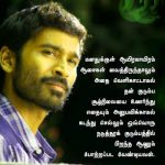 Whatsapp Dp Tamil Quotes Images