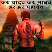 Yadav Whatsapp Dp Images pictures for hindi