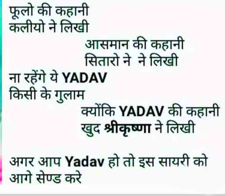 Yadav Whatsapp Dp Images pictures free download hd