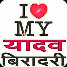 Yadav Whatsapp Dp Images pictures photo pics