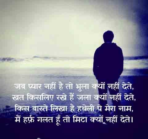 alone Hindi Love Status Images