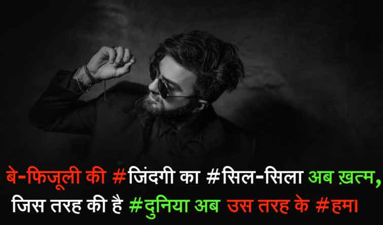 best hindi Line Shayari images