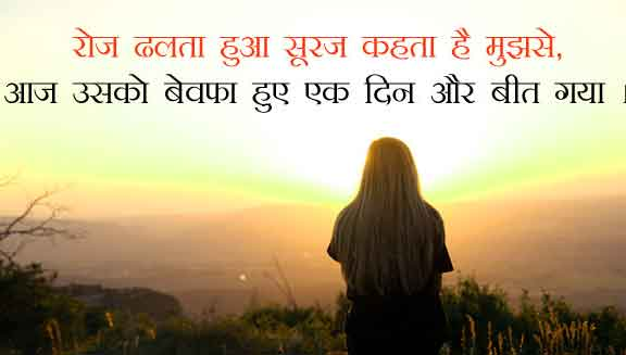 bewafa Hindi sad images hd